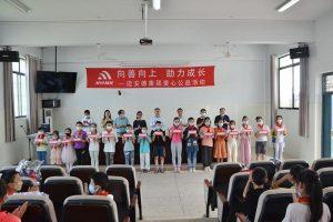 Myande Scholarship Foundation provides opportunities for over 500 children